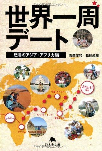 世界一周デート アジア・アフリカ編 (幻冬舎文庫)の詳細を見る