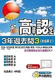 高卒程度認定試験 3年過去問3・社会系2 日本史A・日本史B・世界史A・世界史B 2019年度用