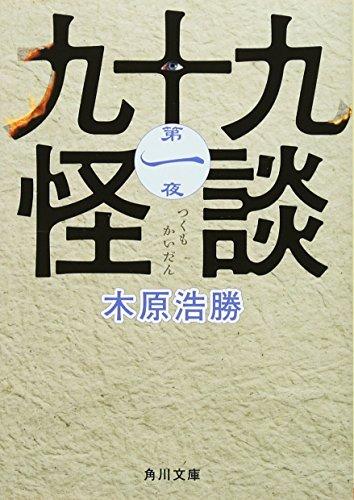 九十九怪談 第一夜 (角川文庫)の詳細を見る