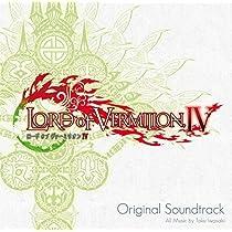 ロード オブ ヴァーミリオン IV オリジナル・サウンドトラック
