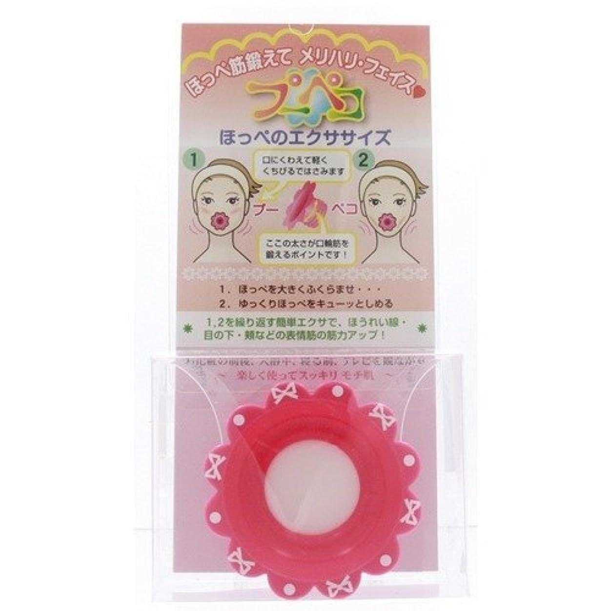 香ばしいハッチ頑張るプーペコ ほっぺのエクササイズ ピンク