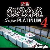 最強銀星麻雀 Super PLATINUM 4 [ダウンロード]