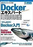 Dockerエキスパート養成読本[活用の基礎と実践ノウハウ満載!]