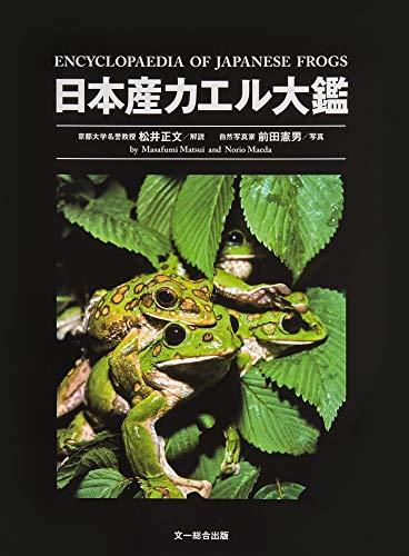 日本産カエル大鑑
