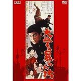 大学の暴れん坊  NYK-813 [DVD]