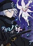 テガミバチ 7 <最終巻> [DVD]