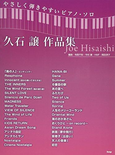 やさしく弾きやすいピアノ・ソロ 久石 譲 作品集 (楽譜)