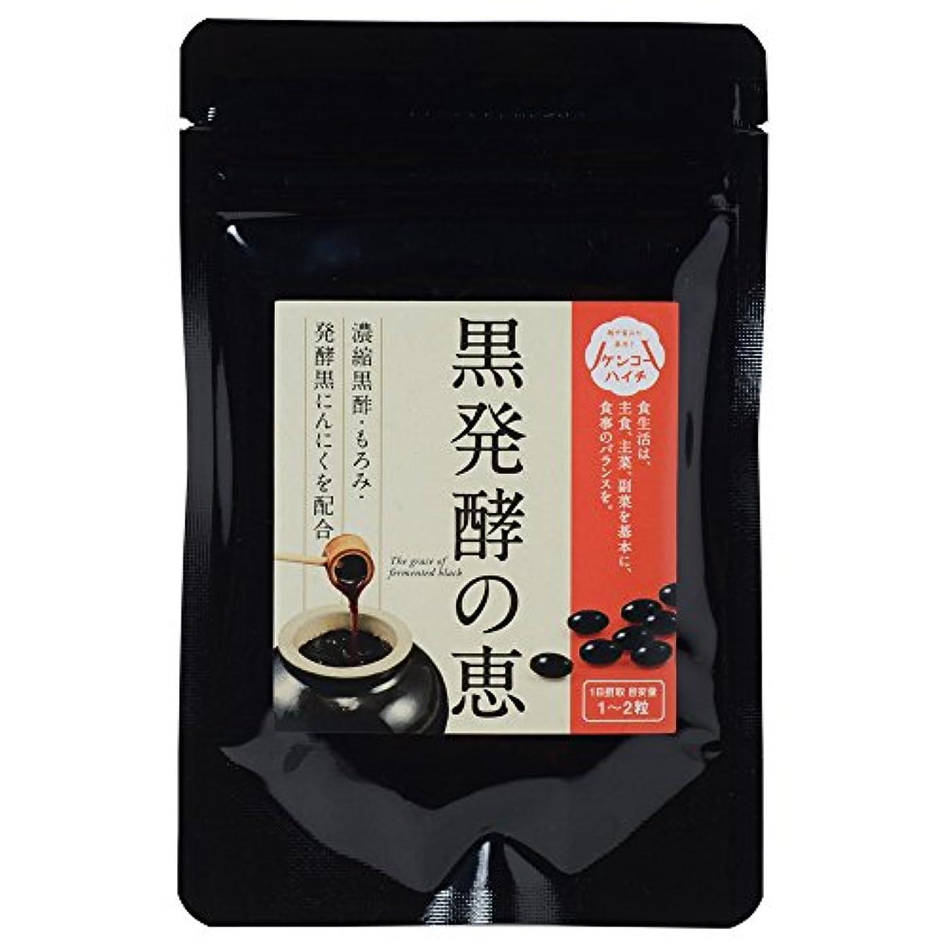 誓う発掘する減る黒発酵の恵