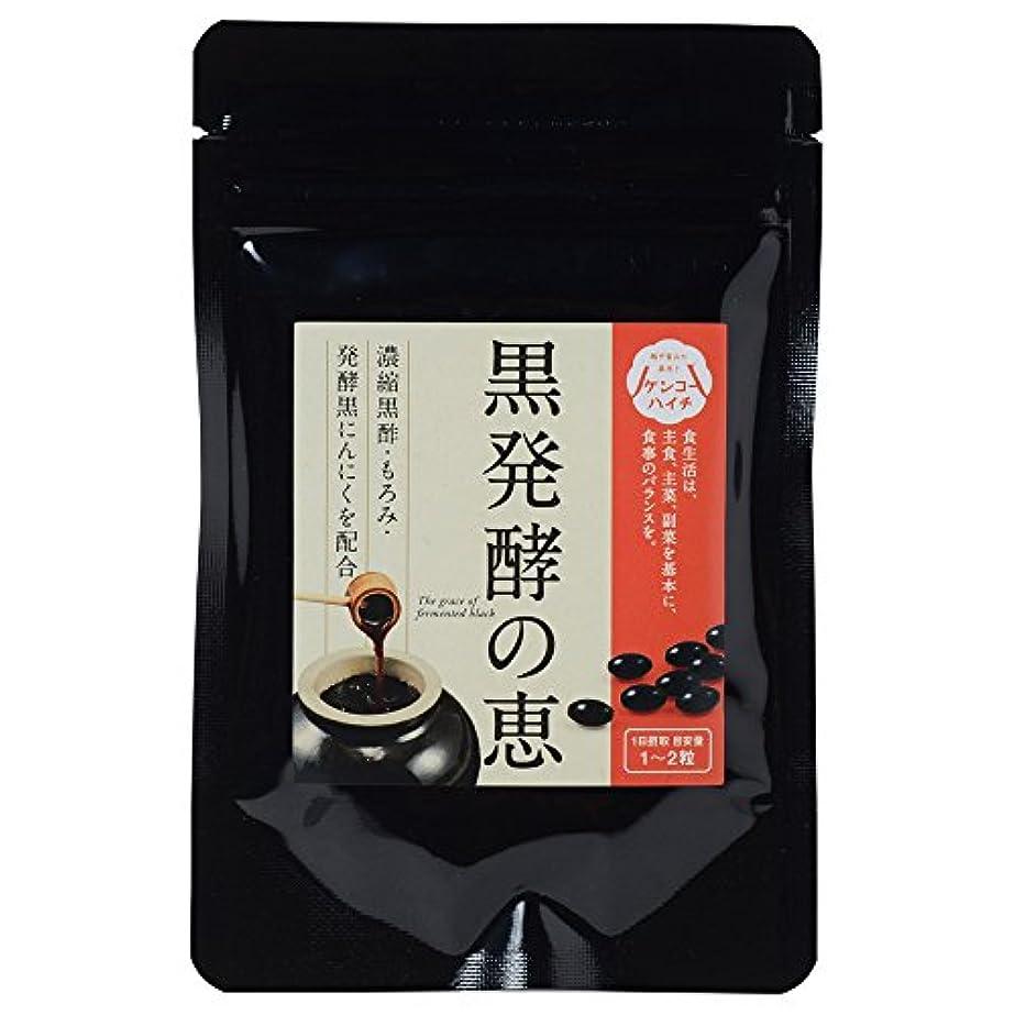 黒発酵の恵