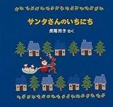 サンタさんのいちにち―クリスマス・イブのおはなし3