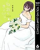白衣のカノジョ 6 (ヤングジャンプコミックスDIGITAL)