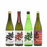 【日本酒】兵庫県姫路市 本田商店 龍力 ( たつりき ) ドラゴンシリーズ 飲み比べセット 720ml×4本