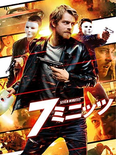 7ミニッツ(字幕版)