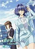 君が望む永遠~Next Season~ 第2巻(通常版) [DVD]