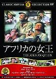 【ネタバレ】 映画「アフリカの女王」