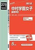 中村学園女子高等学校 2019年度受験用 赤本 411 (高校別入試対策シリーズ)