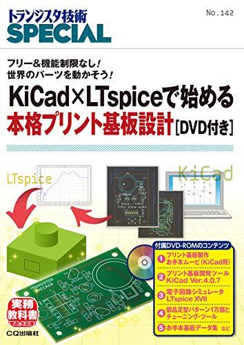 [画像:KiCad×LTspiceで始める本格プリント基板設計[DVD付き](TRSP No.142) (トランジスタ技術SPECIAL)]