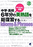 中学・高校6年分の英熟語を総復習する(CD BOOK)
