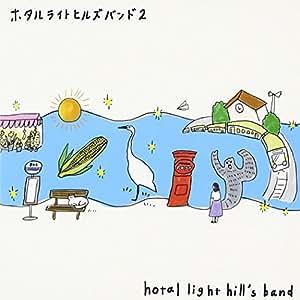 ホタルライトヒルズバンド 2