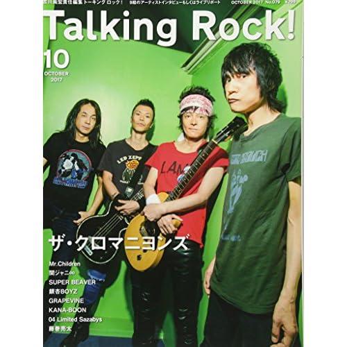 TalkingRock! 2017年 10 月号 [雑誌]