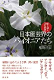 日本園芸界のパイオニアたち: 花と緑と、20の情熱