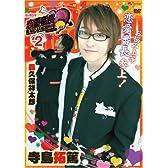 ビーズログTV 恋愛番長 Vol.2 [DVD]