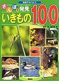 さんぽで発見 いきもの100 (知育アルバム)