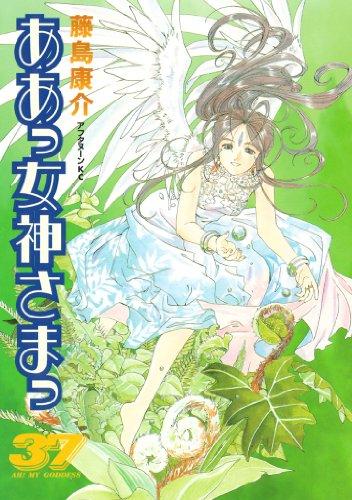 ああっ女神さまっ(37) (アフタヌーンコミックス)