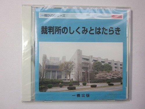 裁判所のしくみとはたらき 一橋DVDシリーズ D-066 (一橋DVDシリーズ)