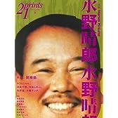 prints (プリンツ) 21 2007年冬号 特集・水野晴郎 [雑誌]