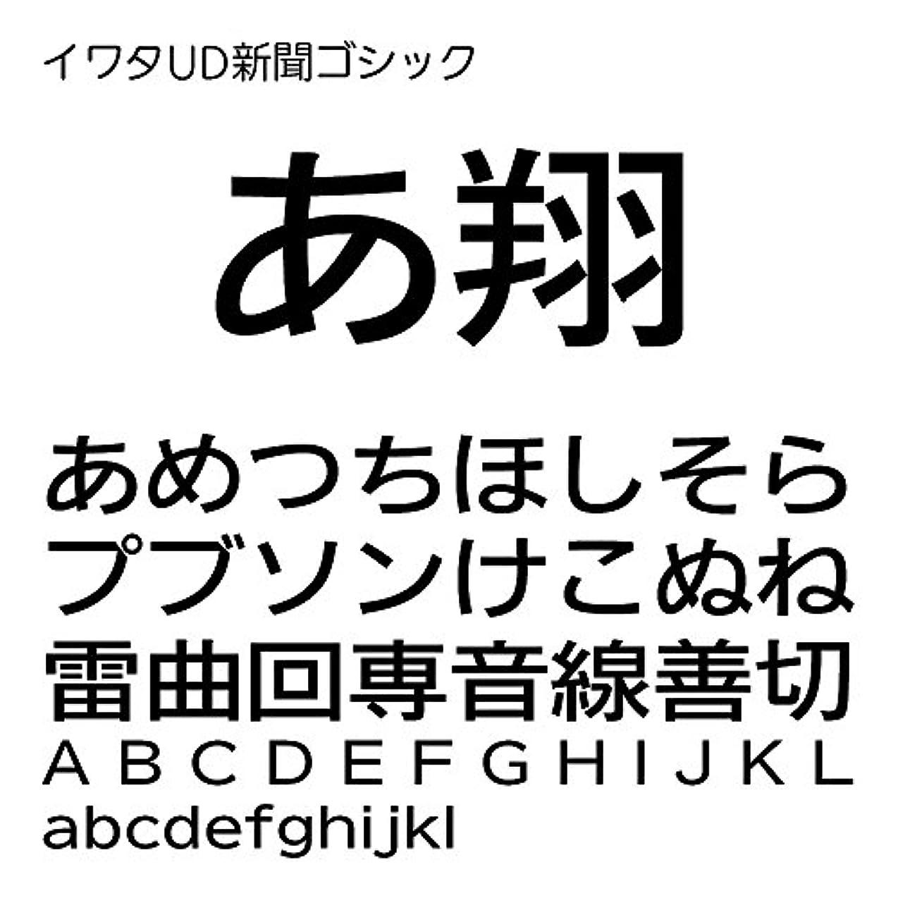 疲労独裁者出版イワタUD新聞ゴシックPro OpenType Font for Windows [ダウンロード]