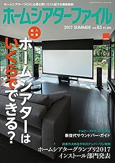 ホームシアターファイル 83号 (2017-05-30) [雑誌][Kindle版]