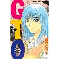 GTO(17) (週刊少年マガジンコミックス)