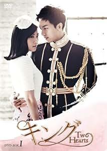 キング~Two Hearts DVD-BOXI
