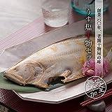 �����干物味��(4種8�)】 ��料無料】 干物:丸��・���りん・�ん��りん・キングサーモン西京漬�詰�����