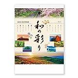 新日本カレンダー 2021年 カレンダー 壁掛け 和の彩り NK88