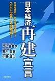 日本経済再建宣言—幸福実現党の「新・所得倍増計画」でGDP世界一を目指せ!