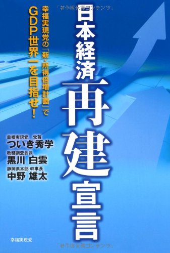 日本経済再建宣言―幸福実現党の「新・所得倍増計画」でGDP世界一を目指せ!の詳細を見る