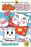 おじゃマクラ 3 (てんとう虫コミックス)