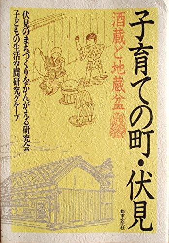 子育ての町・伏見―酒蔵と地蔵盆