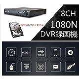 DVR録画機 8CH同時接続 H.264デジタルレコーダー カメラ8台から同時に録画可能 VGA/HDMI出力端子 動体検知機能 スマホで映像確認&操作