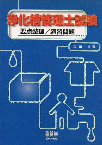 浄化槽管理士試験 要点整理/演習問題
