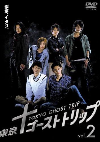 東京ゴーストトリップ Vol.2 [DVD]の詳細を見る