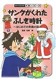 サンタがくれたふしぎ時計―はじめての英語の話 (チャートBOOKS 学習シリーズ)