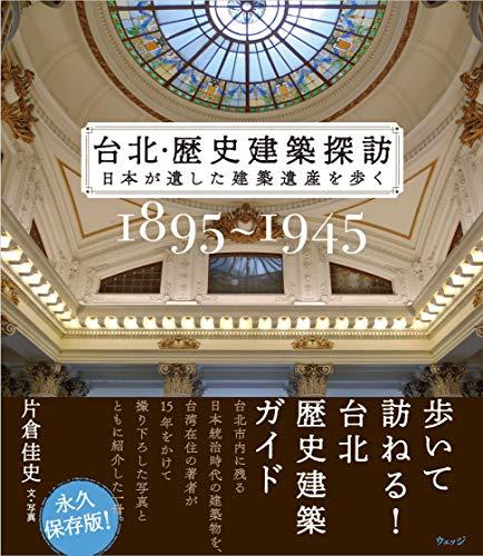 台北・歴史建築探訪 日本が遺した建築遺産を歩く / 片倉 佳史