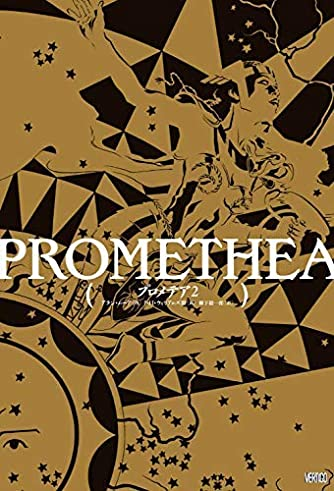 プロメテア コミック 1-2巻セット