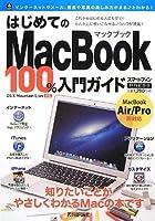 はじめてのMacBook 100%入門ガイド (100%ガイド)