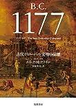 「B.C.1177 (単行本)」販売ページヘ