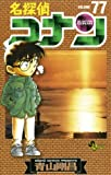 名探偵コナン(77) (少年サンデーコミックス)