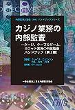 カジノ業務の内部監査―ケージ、テーブルゲーム、スロット業務の内部監査ハンドブック[第2 版]